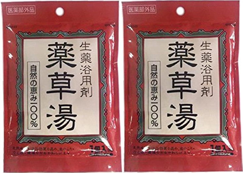 新着抑制時計生薬浴用剤 薬草湯 1包入 x 2袋セット