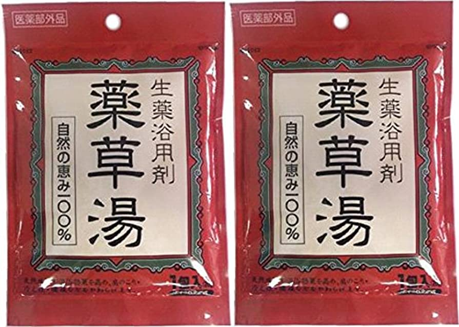 有害な年次最初生薬浴用剤 薬草湯 1包入 x 2袋セット