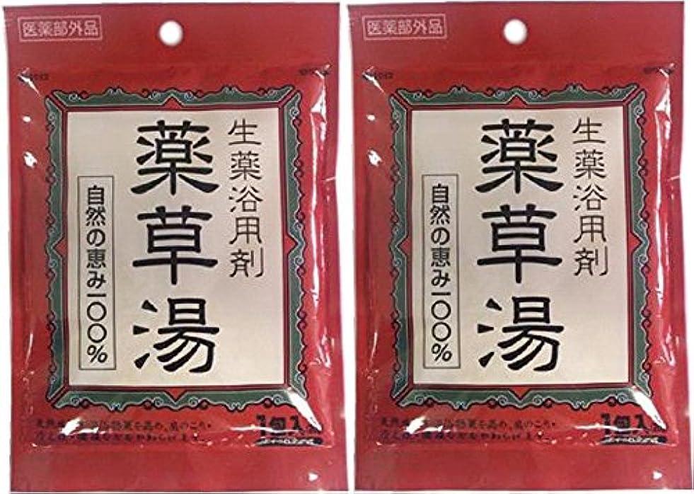 不安余計な経済的生薬浴用剤 薬草湯 1包入 x 2袋セット