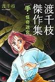 渡千枝傑作集 手・怪奇迷宮 (ホラーMコミック文庫)