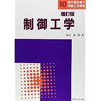 現代電気電子情報工学講座 10 制御工学