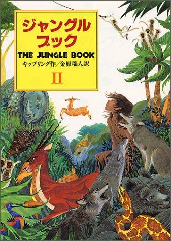 ジャングル・ブック―オオカミ少年モウグリの物語〈第2部〉 (偕成社文庫)の詳細を見る