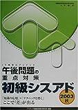 初級シスアド午後問題の重点対策〈2003秋〉 (情報処理技術者試験対策書)
