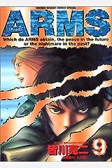 Arms (9) (少年サンデーコミックススペシャル) コミック
