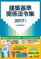 建築基準関係法令集 2017年度