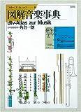 カラー 図解音楽事典