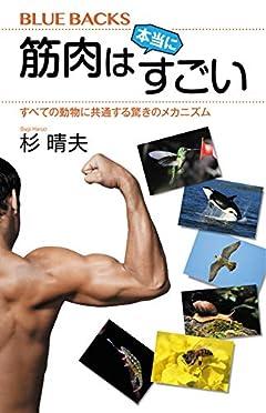 筋肉は本当にすごい すべての動物に共通する驚きのメカニズム (ブルーバックス)