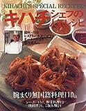 キハチシェフの人気レシピ (別冊家庭画報)