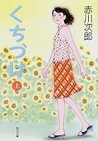 くちづけ(上) (角川文庫)