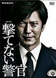 連続ドラマW 撃てない警官[DVD]