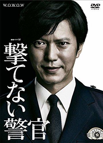 連続ドラマW 撃てない警官 [DVD]