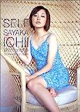 self―市井紗耶香写真集