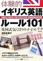 体験的イギリス英語ルール101