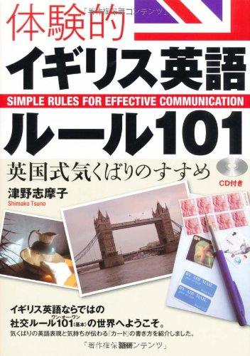 体験的イギリス英語ルール101の詳細を見る