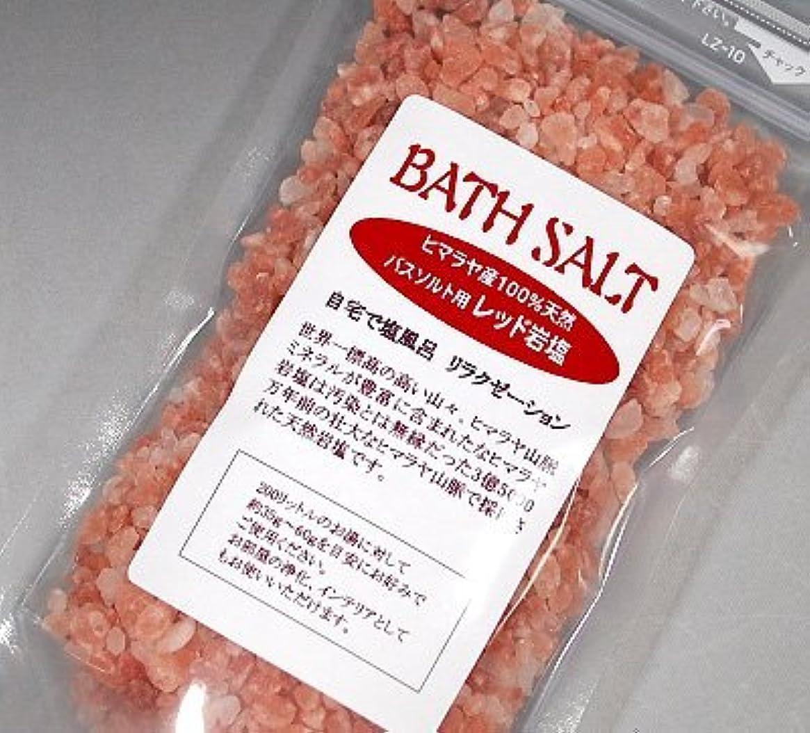 最も欠陥うめきバスソルト ローズ 岩塩 天然 ヒマラヤ産 3‐8mm粒200g 入浴用