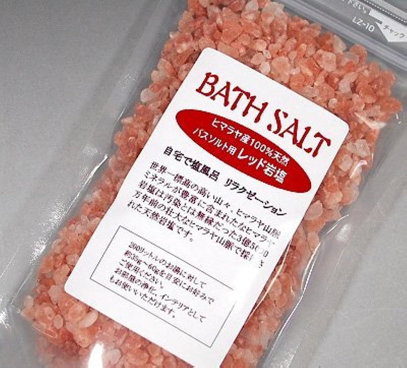 香港スーパー規範バスソルト ローズ 岩塩 天然 ヒマラヤ産 3‐8mm粒200g 入浴用