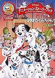 Disney's アニメーション・ストーリーブック 101匹わんちゃん