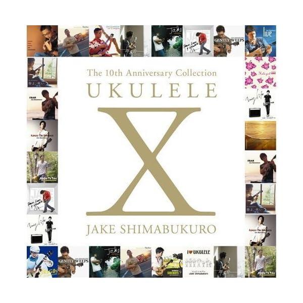UKULELE X JAKE SHIMABUKUROの商品画像