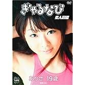 素人図鑑 ありさ19歳 [DVD]