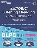 公式TOEIC Listening