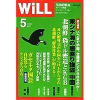 WiLL (マンスリーウィル) 2006年 05月号 [雑誌]