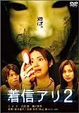着信アリ2 DTSスペシャル・エディション[DVD]