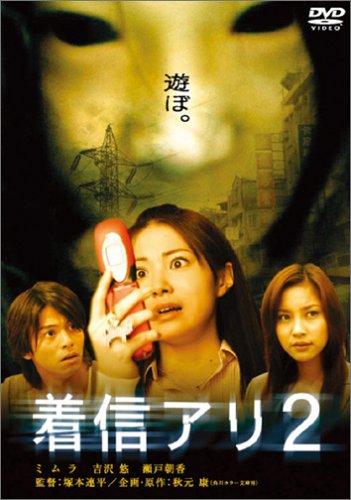 着信アリ2 DTSスペシャル・エディション (初回限定生産) [DVD]