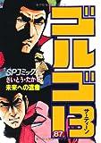 ゴルゴ13 (87) (SPコミックス)