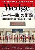 Wedge (ウェッジ) 2019年 3月号 [雑誌]