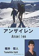 アンザイレン - Anseilen (MyISBN - デザインエッグ社)