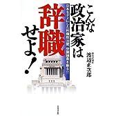 こんな政治家は辞職せよ!―日本をダメにした利権政治屋、世襲議員を斬る!!