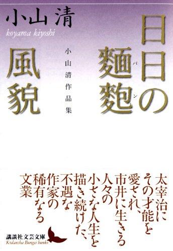 日日の麺麭・風貌 (講談社文芸文庫)の詳細を見る