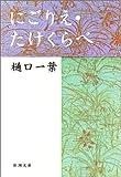 にごりえ・たけくらべ (新潮文庫) -