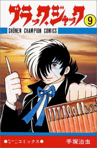 ブラック・ジャック (9) (少年チャンピオン・コミックス)の詳細を見る