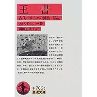 王書―古代ペルシャの神話・伝説 (岩波文庫)