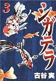 シガテラ(3) (ヤンマガKCスペシャル)