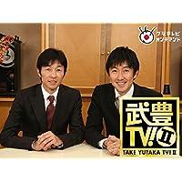 武豊TV!II(フジテレビオンデマンド)