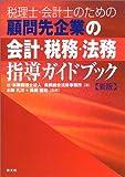 税理士・会計士のための顧問先企業の会計・税務・法務指導ガイドブック