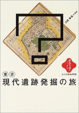 東京現代遺跡発掘の旅 (散歩の達人ブックス―大人の自由時間)の詳細を見る