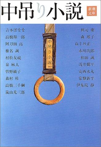 中吊り小説 (新潮文庫)の詳細を見る