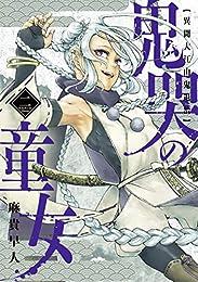 鬼哭の童女 異聞大江山鬼退治 2巻 (マッグガーデンコミックスBeat'sシリーズ)