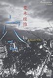 Arakinema 空[DVD]