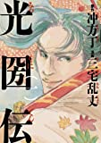 光圀伝(一) (カドカワデジタルコミックス)