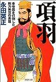 項羽―秦帝国を打倒した剛力無双の英雄 (PHP文庫)