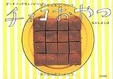 チョコおやつ―オーガニックなレシピノート 画像