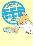 モモ缶(4) (BE・LOVEコミックス)