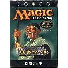 MTG マジックザギャザリング 日本語版 第8版基本セット 構築済みデッキ 促成デッキ 1パック(40枚入)