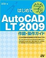 はじめて学ぶ AutoCAD LT 2009 作図・操作ガイド