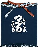 マグロまつり 帆前掛(短) No.8722(受注生産)