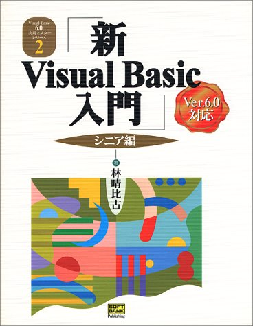 新Visual Basic入門 シニア編―Ver.6.0対応 (Visual Basic6.0実用マスターシリーズ)の詳細を見る